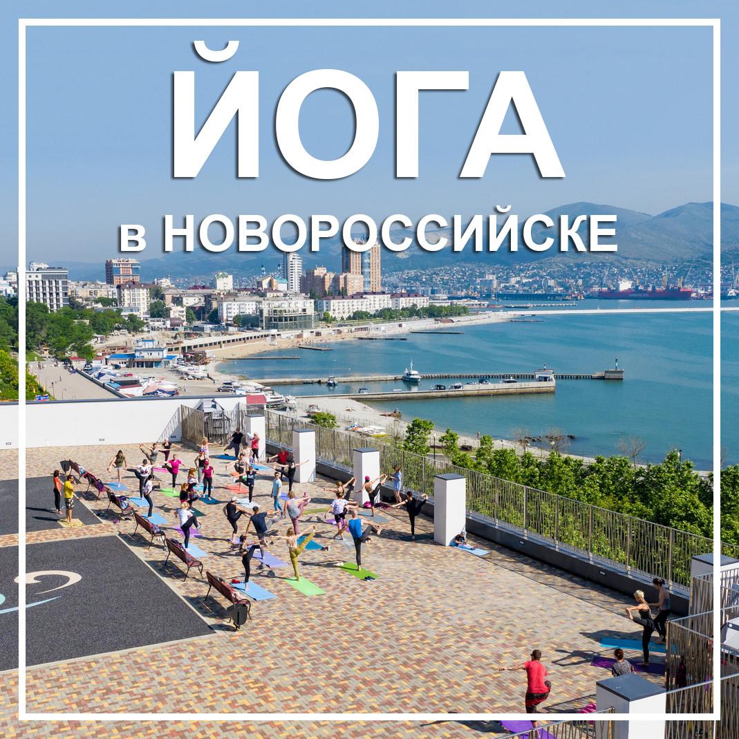 занятия йогой в Новороссийске 2020, йога
