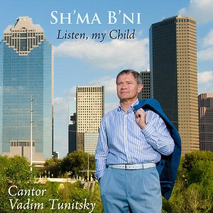Sh'ma B'ni (Listen, My Child) (CD)