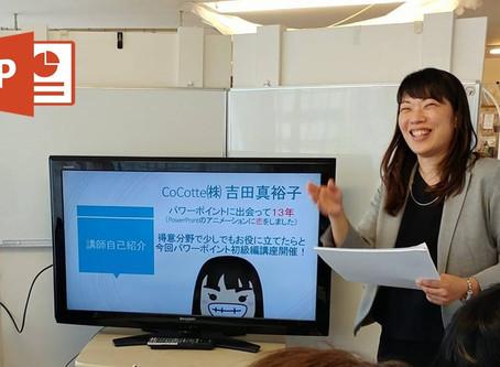 PowerPoint講座・制作代行承ります!仙台・ココット