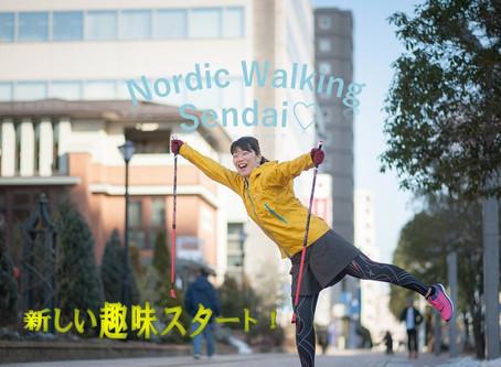 ノルディックウォーキングも始めます!!仙台・ココット・歩く・健康寿命・元気・楽しい・CoCotte