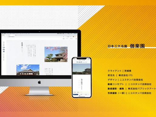 【WORKS】日本三大名園『偕楽園』ホームページデザイン