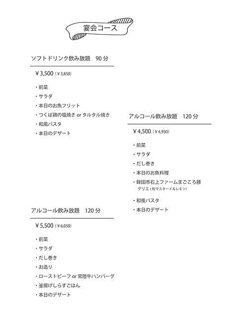 toiro-メニューゴシック宴会メニュー修正アウトライン修正20191206.j