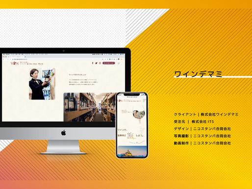 【WORKS】株式会社ワインデマミ WEBサイト