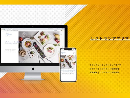 【WORKS】レストランアオヤマ WEBデザイン