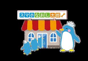 スマホなおし四郎(透明).png