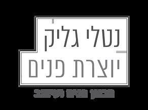 לוגו-רקע-שקוף (2) עדין.png
