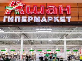 АШАН в Пушкино откроется в новой концепции