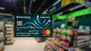 Владельцы карт «Альфа-Банк - Перекресток» сэкономили более 280 млн рублей за год
