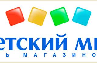 ГК «Детский мир»  открыла новый магазин в Москве