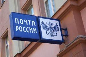 «Почта России» сократит время пребывания клиентов в своих отделениях