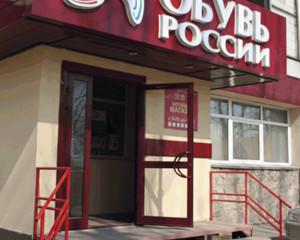 «Обувь России» планирует открыть 80 магазинов