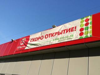 X5 открыла первую «Пятерочку» в Республике Алтай