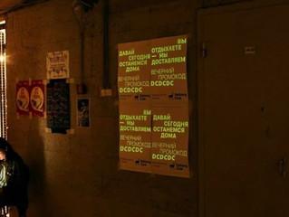 Delivery Club выпустил видимые только в темноте плакаты с промокодами на ночную доставку