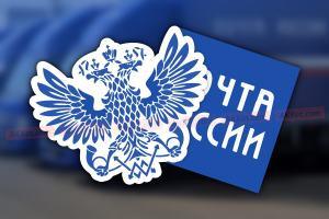 «Почта России» увеличила выручку от брендированной продукции в 9 раз в первом полугодии 2018 года