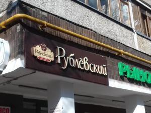 «Ремит» и «Рублевский» запустили франчайзинговую программу