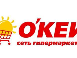 X5 планирует приобрести бизнес супермаркетов «О'Кей»