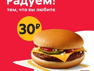 «Пятерочка» и Макдоналдс радуют чизбургером за 30 рублей