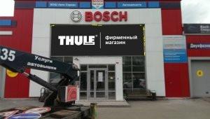 В Москве откроется первый флагманский Thule