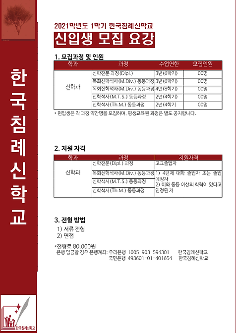 모집요강 2page.png