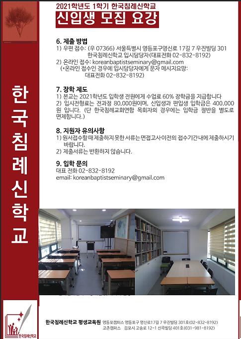 모집요강 4page.png