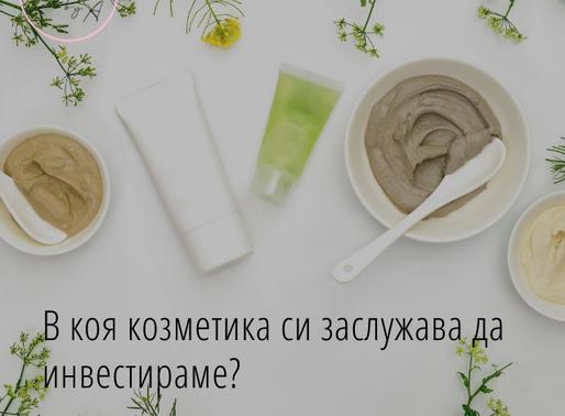 В коя козметика си заслужава да инвестираме?
