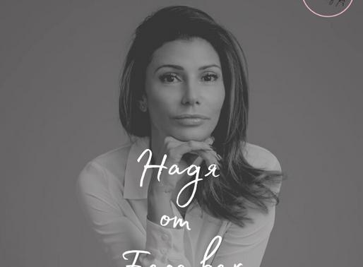 Надя от Face bar споделя за процедурата: Ламиниране, боядисване и ботокс терапия на мигли