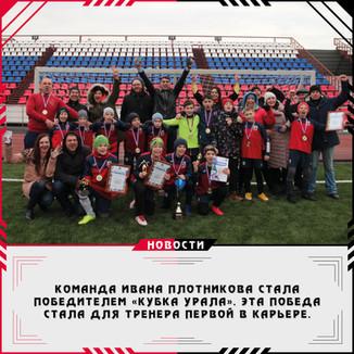 ФК «Академия футбола – 2010» стала победителем «Кубка Урала»