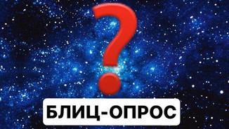 """Блиц-опрос игроков ФК """"Академии футбола - 2000"""""""