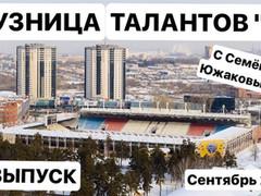 """Анонсируем выход сентябрьского выпуска """"Кузница талантов"""""""