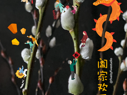 One Week Collaboration - Chinese New Year 2020