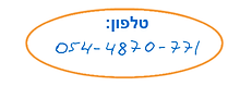 מספר טלפון של מתמטיקה ופיזיקה במודיעין