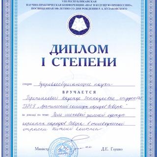 Диплом 1 ст. Третьяковой Надежды Респуб.