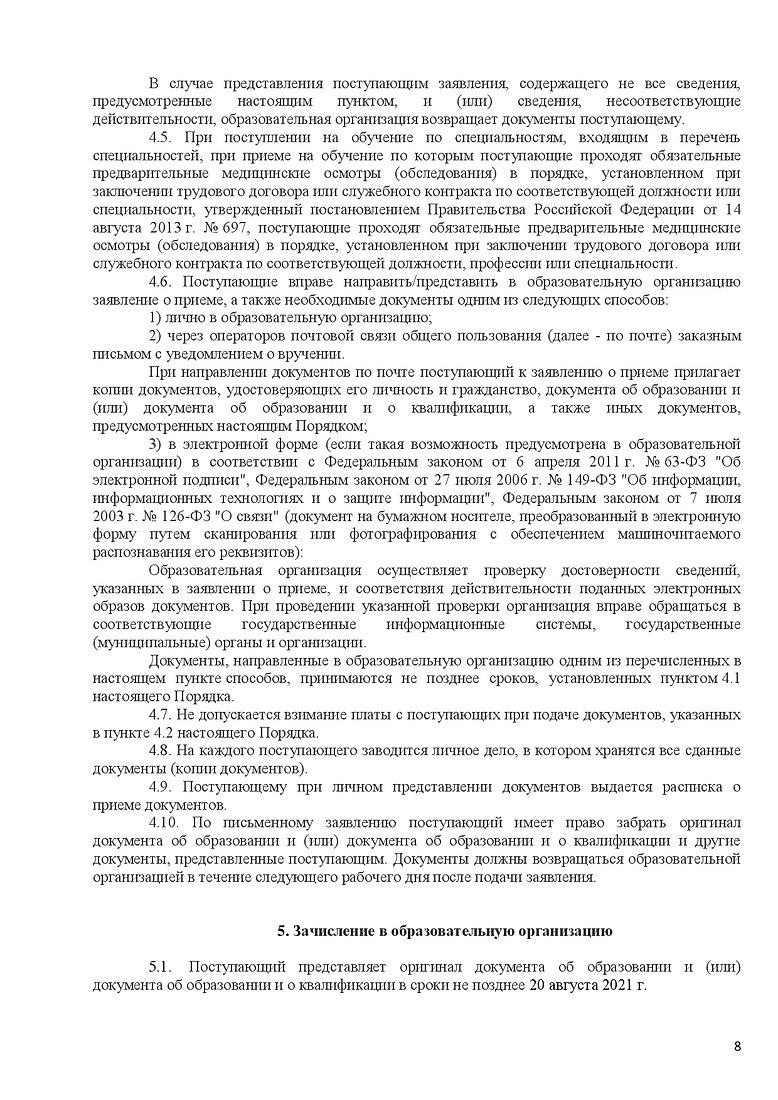 Правила приема 2021-2022-008.jpg