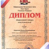 Диплом 2 ст. Каургиной Ж.В..jpg