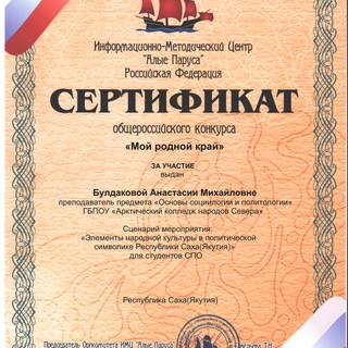 Сертификат уч. Булдаковой А.М..jpg