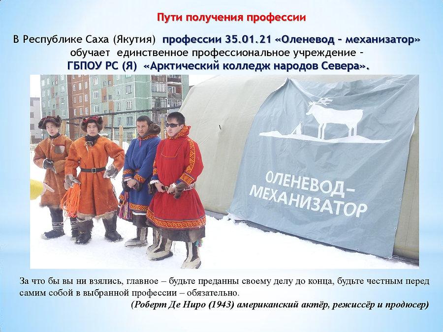 2. ЕСТЬ ТАКАЯ ПРОФЕССИЯ  -  ОЛЕНЕВОД-016