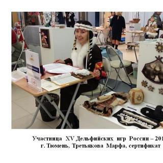 Сертификат уч.  Всероссийских Игр Третья