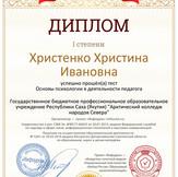 Диплом первой степени проекта infourok.r