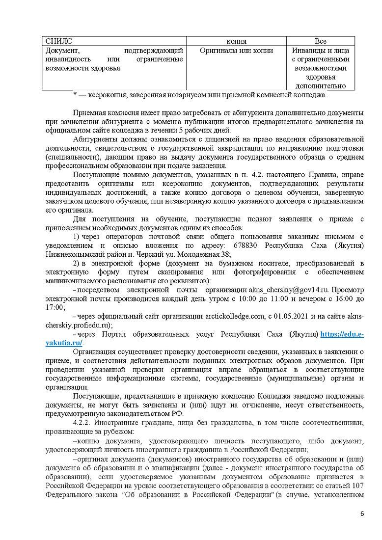 Правила приема 2021-2022-006.jpg