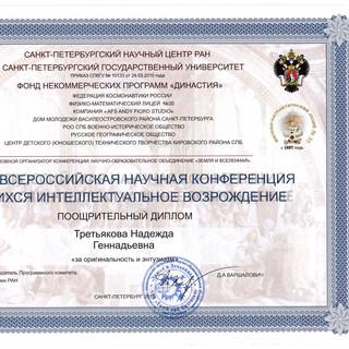 Диплом Третьяковой Надежды Всероскийская