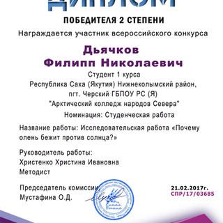 Диплом 2 ст. Всероссийск. конкурса Дьячк