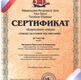 Сертификат уч. Петровой К.С.jpg