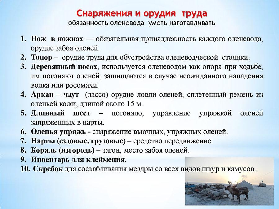 2. ЕСТЬ ТАКАЯ ПРОФЕССИЯ  -  ОЛЕНЕВОД-012