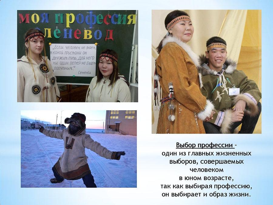 2. ЕСТЬ ТАКАЯ ПРОФЕССИЯ  -  ОЛЕНЕВОД-017