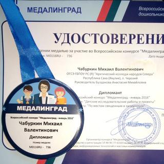 Диплом уч. НПК Чабуркина Михаила.png