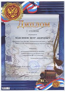 Диплом 1 ФИЗИКА Максимов ЭМ-20.jpg