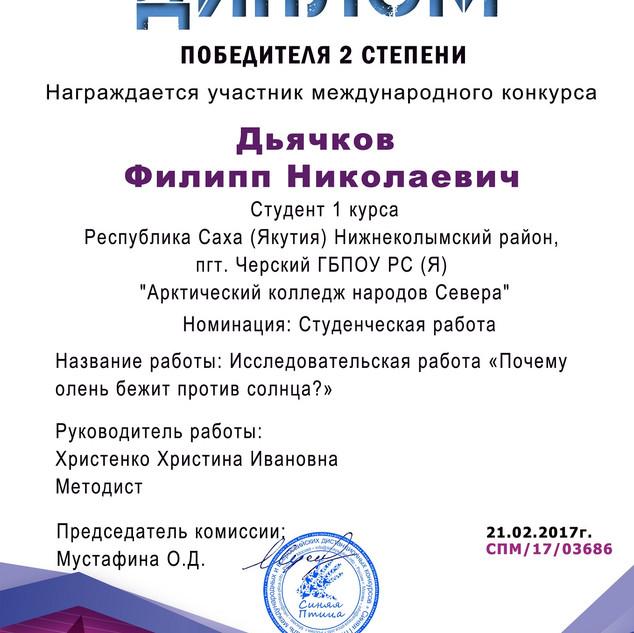 Диплом 2 ст. Междун. конкурса Дьячкова П