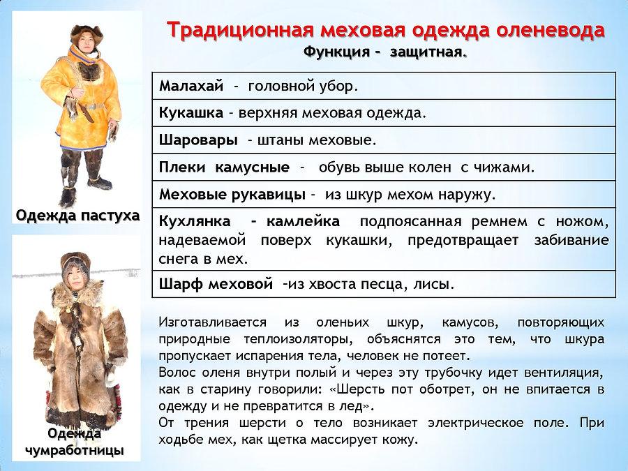 2. ЕСТЬ ТАКАЯ ПРОФЕССИЯ  -  ОЛЕНЕВОД-011