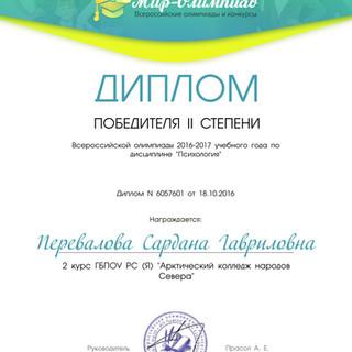 Диплом 2 ст. Переваловой Сарданы Всеросс