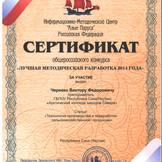 Сертификат уч. Черевко В.Ф..jpg